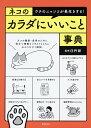 ネコのカラダにいいこと事典 ウチのニャンコが長生きする!  /世界文化社/臼杵新