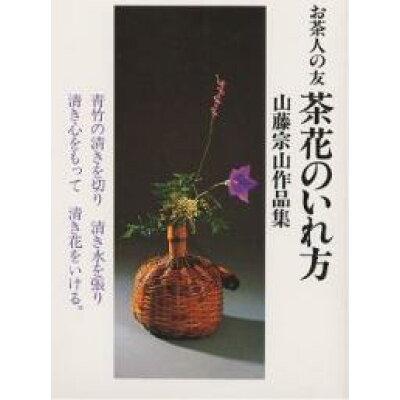 茶花のいれ方 山藤宗山作品集   /世界文化社/山藤宗山