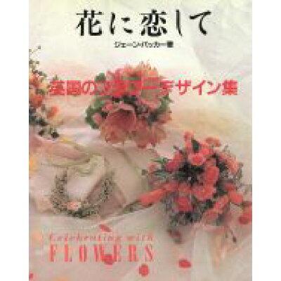 花に恋して 英国のフラワ-デザイン集  /世界文化社/ジェ-ン・パッカ-
