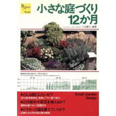 小さな庭づくり12か月   /世界文化社/小出兼久