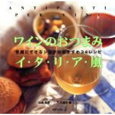 ワインのおつまみ・イタリア風 手軽にできるシェフのおすすめ34レシピ  /世界文化社/日高良実