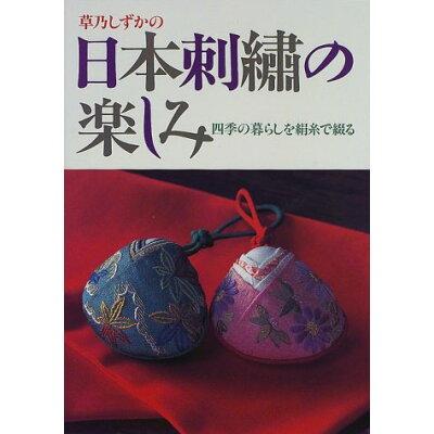 草乃しずかの日本刺繍の楽しみ 四季の暮らしを絹糸で綴る  /世界文化社/草乃しずか