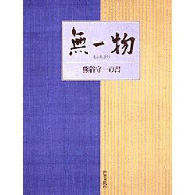 無一物(むいちぶつ) 熊谷守一の書  /世界文化社/熊谷守一