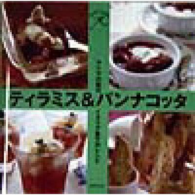 ティラミス&パンナコッタ マンマの味のイタリア菓子26レシピ  /世界文化社/塩田ノア