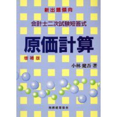 会計士2次試験短答式原価計算   増補版/税務経理協会/小林健吾