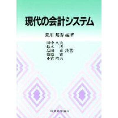 現代の会計システム   /税務経理協会/荒川邦寿