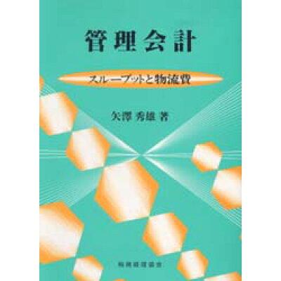 管理会計 スル-プットと物流費  /税務経理協会/矢沢秀雄