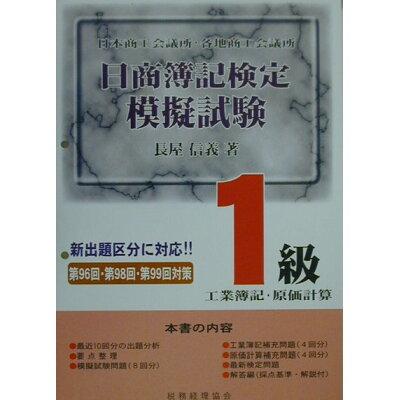 日商簿記検定模擬試験1級   /税務経理協会/長屋信義