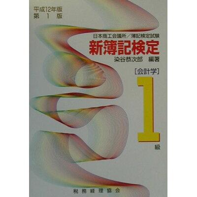 新簿記検定1級 会計学  平成12年版 第1版/税務経理協会/染谷恭次郎