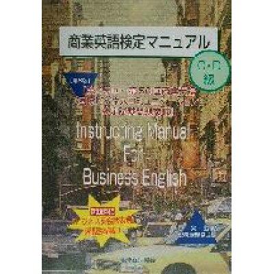 商業英語検定マニュアルC・D級   第8版/税務経理協会/原実