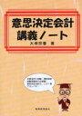 意思決定会計講義ノート   /税務経理協会/大塚宗春