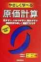 やさしく学べる原価計算   /税務経理協会/瀬戸裕司