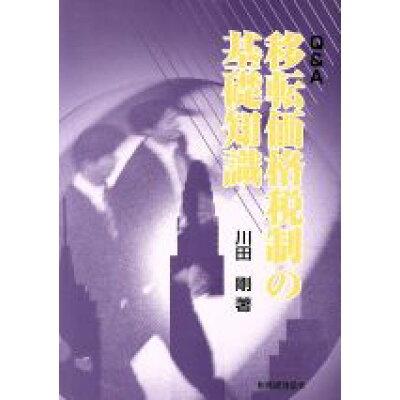 Q&A移転価格税制の基礎知識   /税務経理協会/川田剛