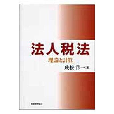 法人税法 理論と計算  /税務経理協会/成松洋一