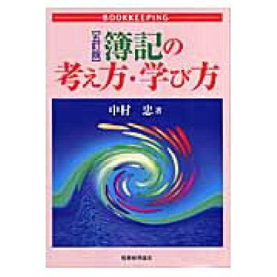 簿記の考え方・学び方   5訂版/税務経理協会/中村忠