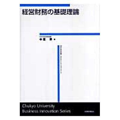 経営財務の基礎理論   /税務経理協会/中垣昇