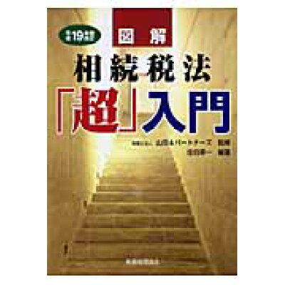 図解相続税法「超」入門  平成19年度改正 /税務経理協会/佐伯草一