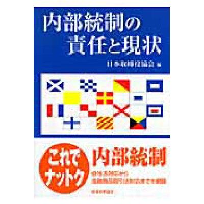内部統制の責任と現状   /税務経理協会/日本取締役協会