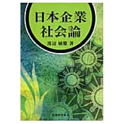 日本企業社会論   /税務経理協会/渡辺敏雄