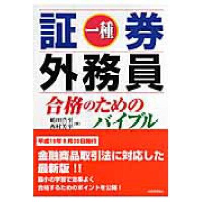 証券外務員一種合格のためのバイブル   第4版/税務経理協会/嶋田浩至
