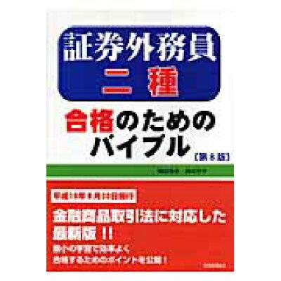 証券外務員二種合格のためのバイブル   第8版/税務経理協会/嶋田浩至