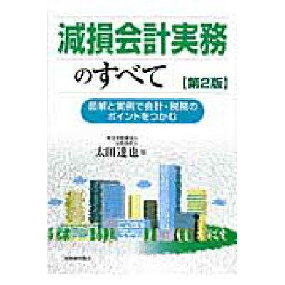 減損会計実務のすべて 図解と実例で会計・税務のポイントをつかむ  第2版/税務経理協会/太田達也