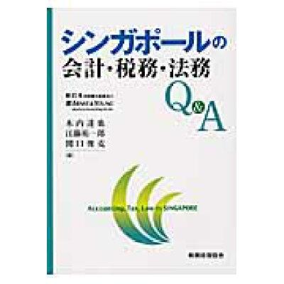 シンガポ-ルの会計・税務・法務Q&A   /税務経理協会/新日本有限責任監査法人