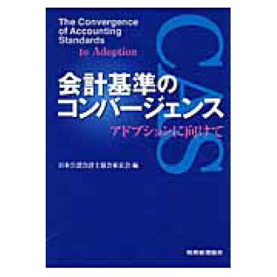 会計基準のコンバ-ジェンス アドプションに向けて  /税務経理協会/日本公認会計士協会