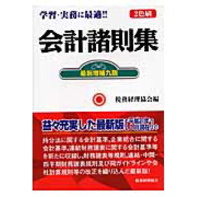 会計諸則集   最新増補9版/税務経理協会/税務経理協会