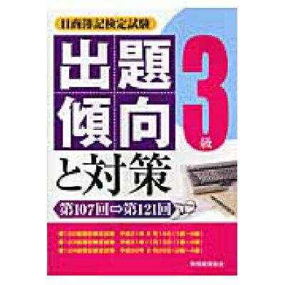 日商簿記検定試験3級出題傾向と対策  第107回→121回 /税務経理協会/税務経理協会