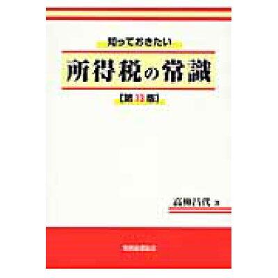 知っておきたい所得税の常識   第13版/税務経理協会/高柳昌代