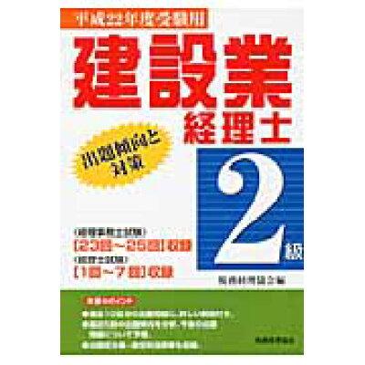 建設業経理士2級出題傾向と対策  平成22年度受験用 /税務経理協会/税務経理協会