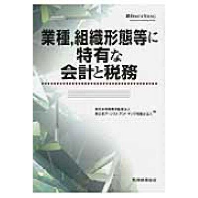 業種,組織形態等に特有な会計と税務   /税務経理協会/新日本有限責任監査法人