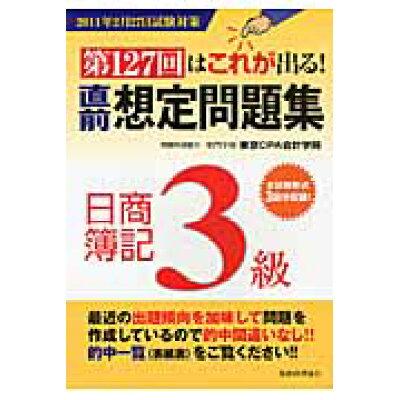 直前想定問題集日商簿記3級 第127回はこれが出る! 2011年2月27日試験対策 /税務経理協会/税務経理協会