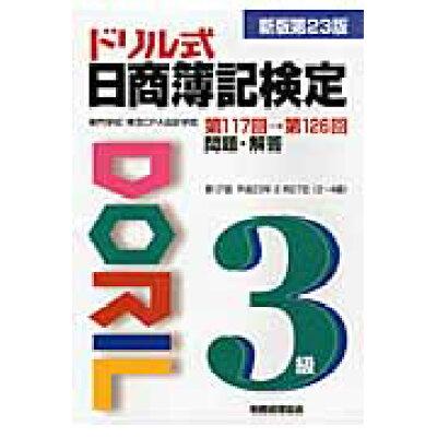 ドリル式日商簿記検定3級   新版第23版/税務経理協会/専門学校東京CPA会計学院