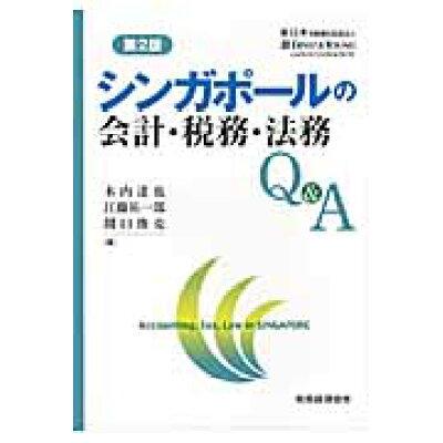 シンガポ-ルの会計・税務・法務Q&A   第2版/税務経理協会/新日本有限責任監査法人