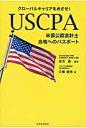 USCPA米国公認会計士合格へのパスポ-ト グロ-バルキャリアをめざせ!  /税務経理協会/三輪豊明