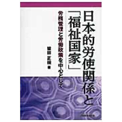 日本的労使関係と「福祉国家」 労務管理と労働政策を中心として  /税務経理協会/猿田正機