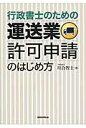 行政書士のための運送業許可申請のはじめ方 行政書士のための  /税務経理協会/川合智士