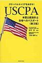 USCPA米国公認会計士合格へのパスポ-ト グロ-バルキャリアをめざせ!  第3版/税務経理協会/三輪豊明