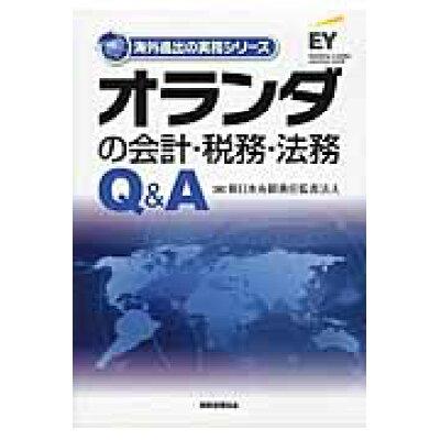 オランダの会計・税務・法務Q&A   /税務経理協会/新日本有限責任監査法人