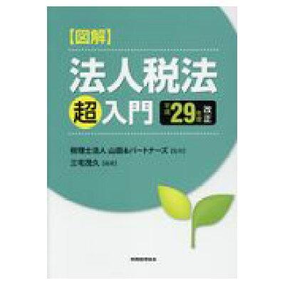 図解法人税法「超」入門  平成29年度改正 /税務経理協会/三宅茂久