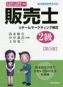 販売士2級 リテールマーケティング検定  第3版/税務経理協会/清水敏行