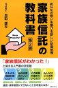家族信託の教科書 あなたの想いを繋げる新しい財産管理  第2版/税務経理協会/島田雄左