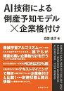 AI技術による倒産予知×企業格付け   /税務経理協会/白田佳子
