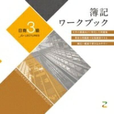 簿記ワークブック日商3級 For LECTURES   /税務経理協会/東京CPA会計学院