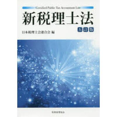 新税理士法   5訂版/税務経理協会/日本税理士会連合会