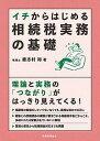 イチからはじめる相続税実務の基礎   /税務経理協会/鹿志村裕