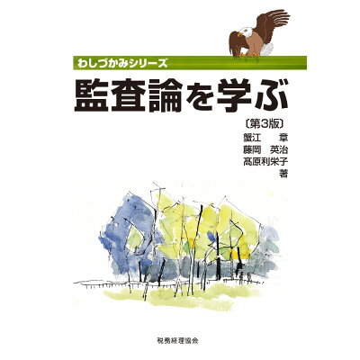 監査論を学ぶ   第3版/税務経理協会/蟹江章