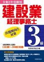 建設業経理事務士3級出題傾向と対策  令和3年受験用 /税務経理協会/税務経理協会